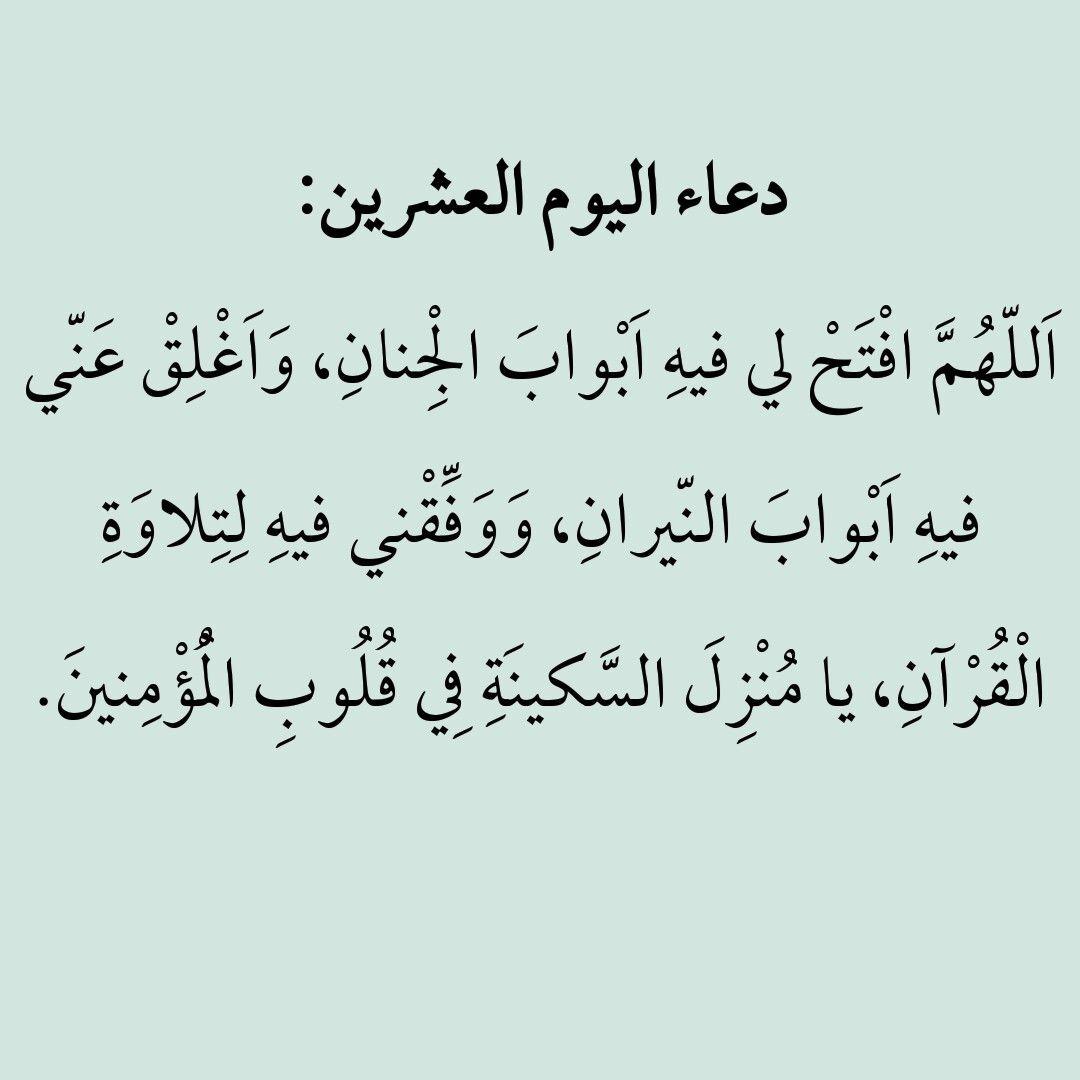 دعاء اليوم العشرين من رمضان Ramadan Prayer Ramadan Quotes Ramadan Day
