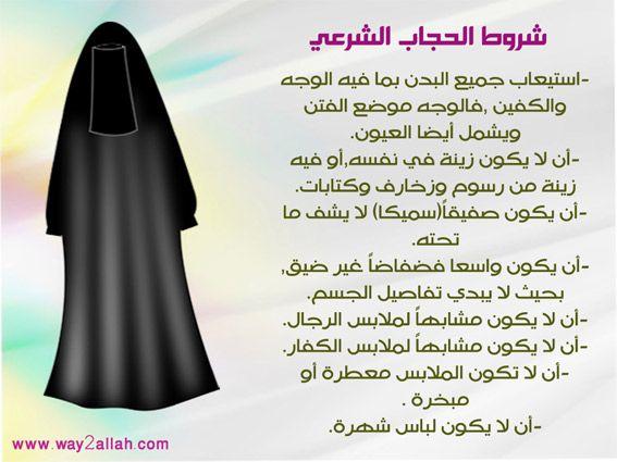نتيجة بحث الصور عن شروط الحجاب المرأة المسلمة Ugs Ego Person