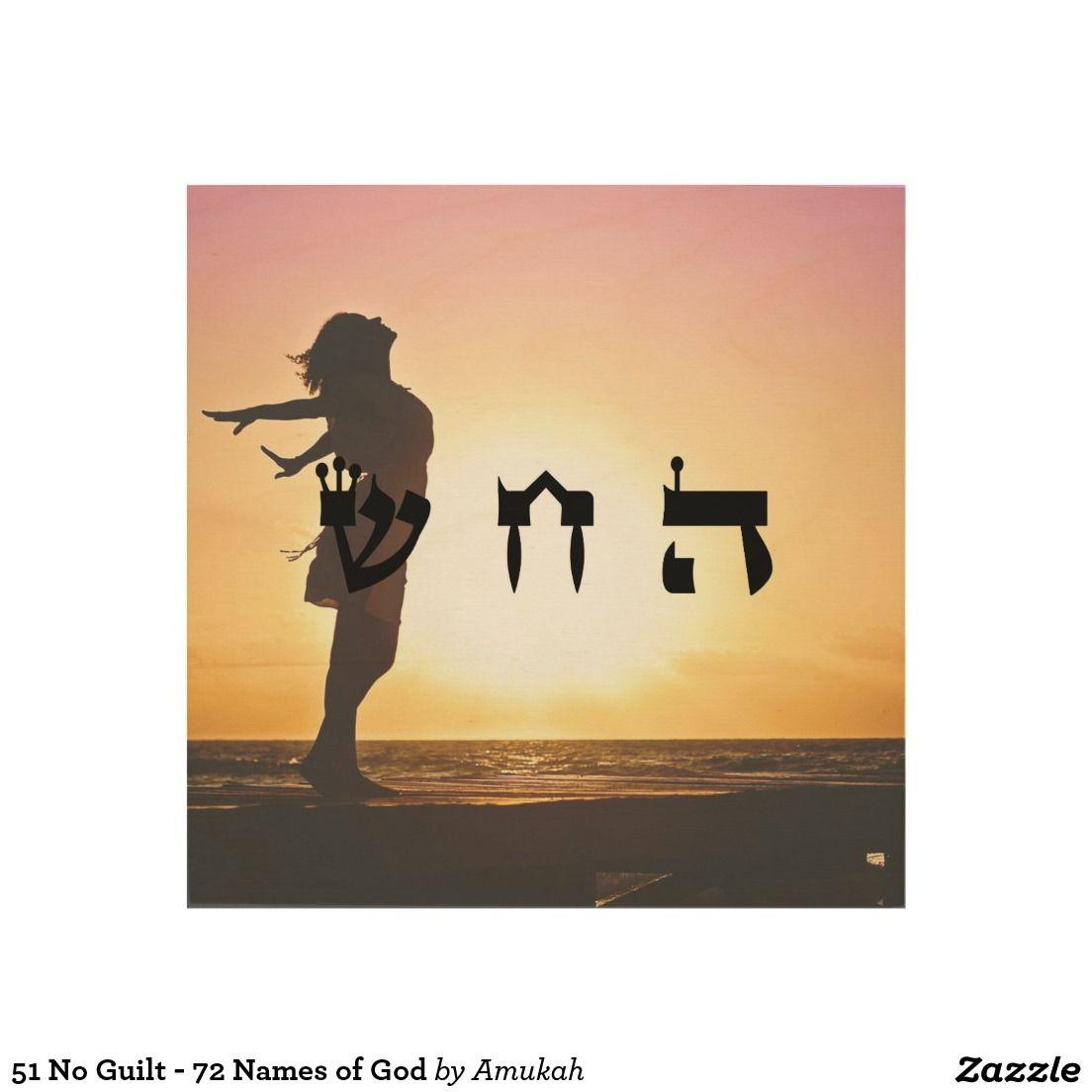 51 No Guilt - 72 Names of God Wood Wall Decor | Pinterest | Wood walls