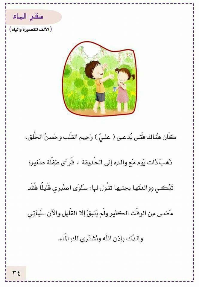 Arabic Learning Arabic Learn Arabic Online Learn Arabic Alphabet