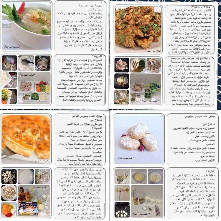 Pin By وردة فيرساي On طبخ وحلويات Bullet Journal