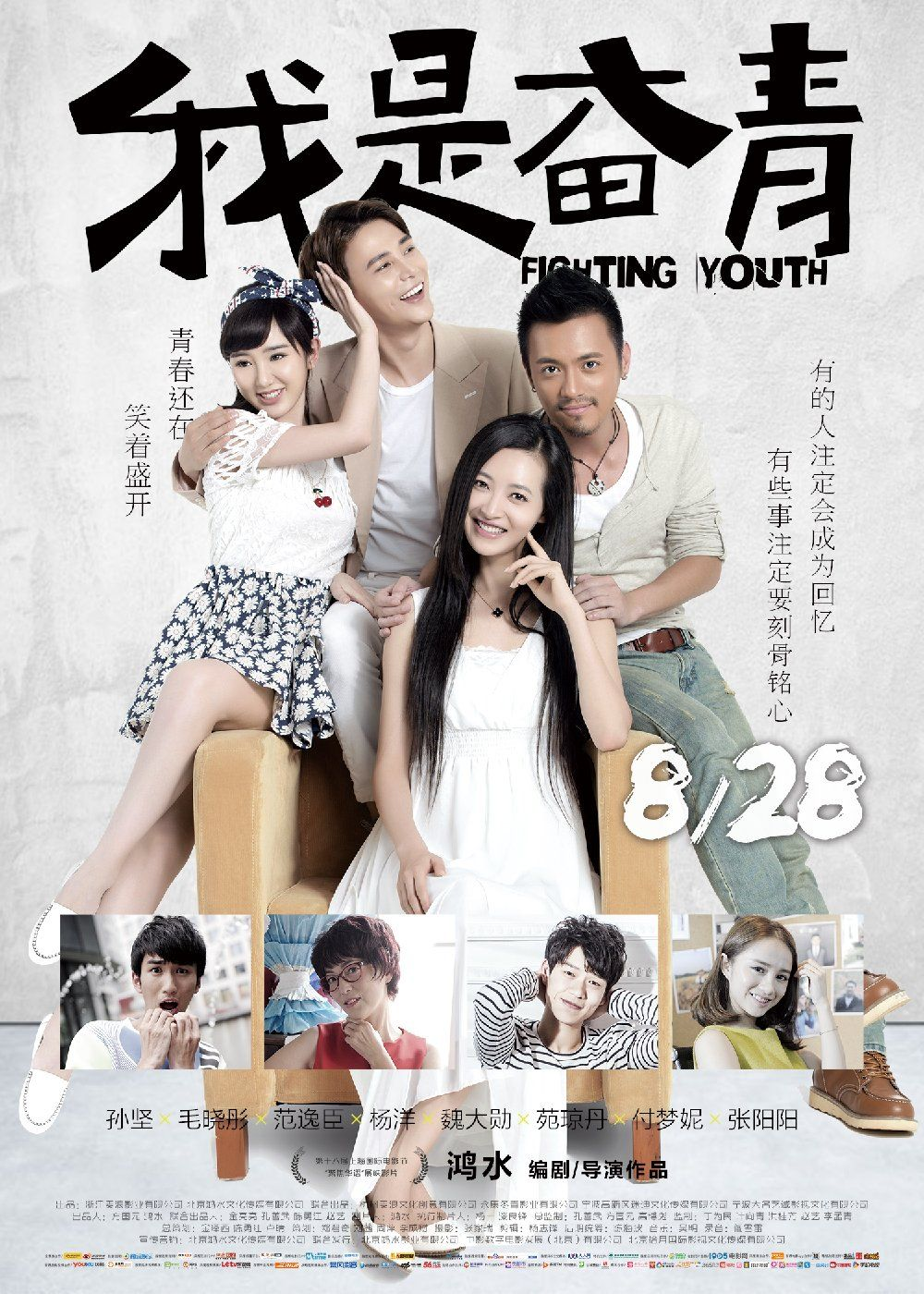 youth 2015 full movie online free