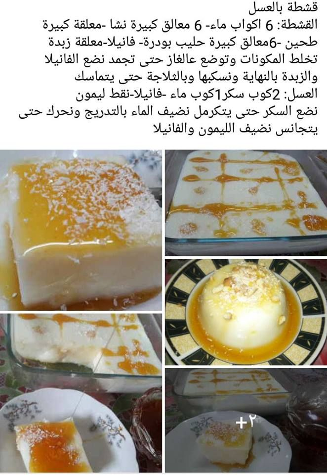 قشطة بالعسل Food And Drink Food To Make Food
