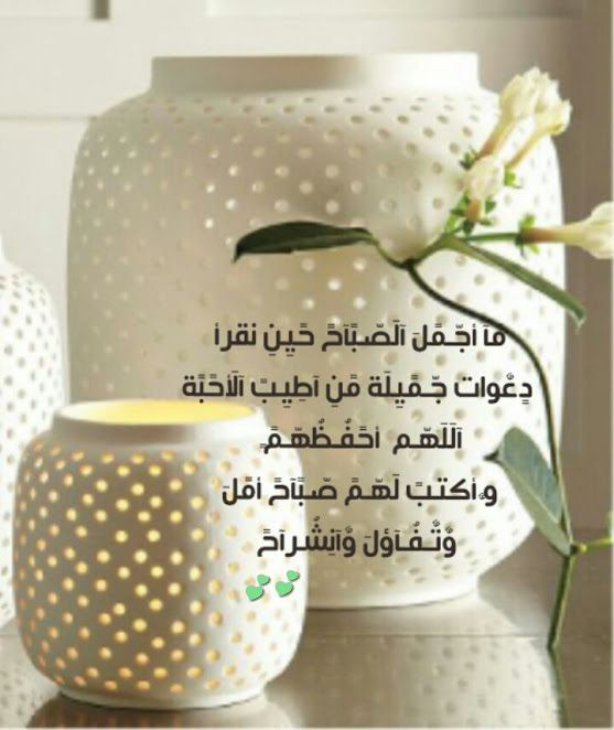 صباح التفاؤل والأمل بالله Decorative Jars Romantic Love Quotes Good Morning