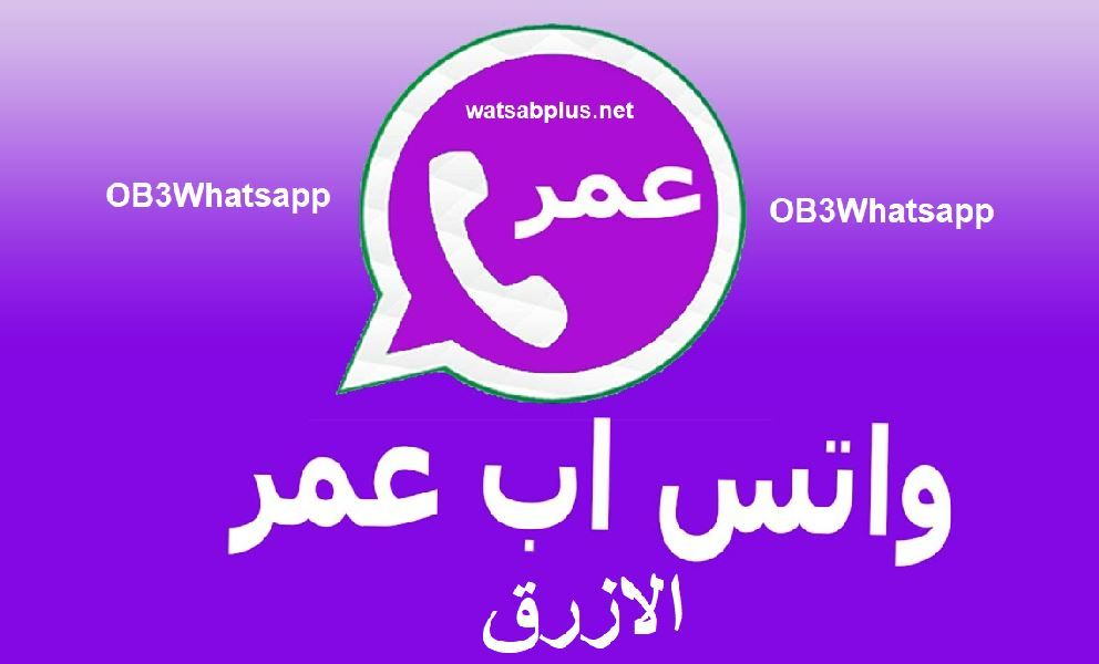 واتساب عمر الازرق ضد الحظر تنزيل واتس اب عمر باذيب Blue Whatsapp Omar Omar Techno