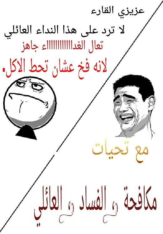 نكت نكة مزحة خفت دم Funny Jokes Arabic Words Jokes