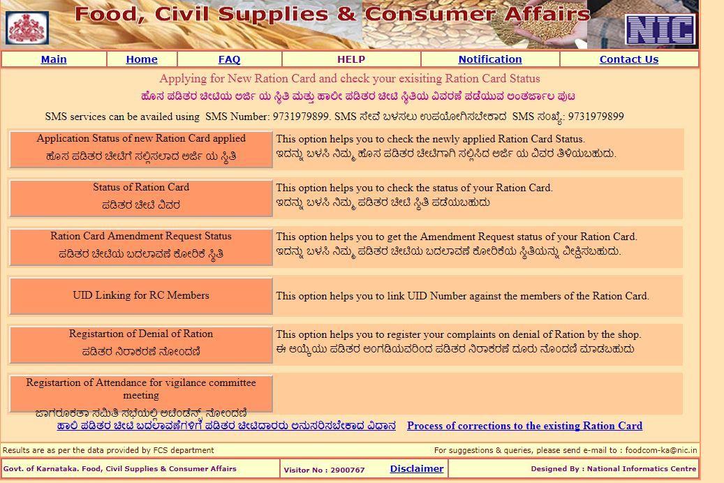 Quick Guide To Check Status Of Karnataka Ahara Ration Card Online