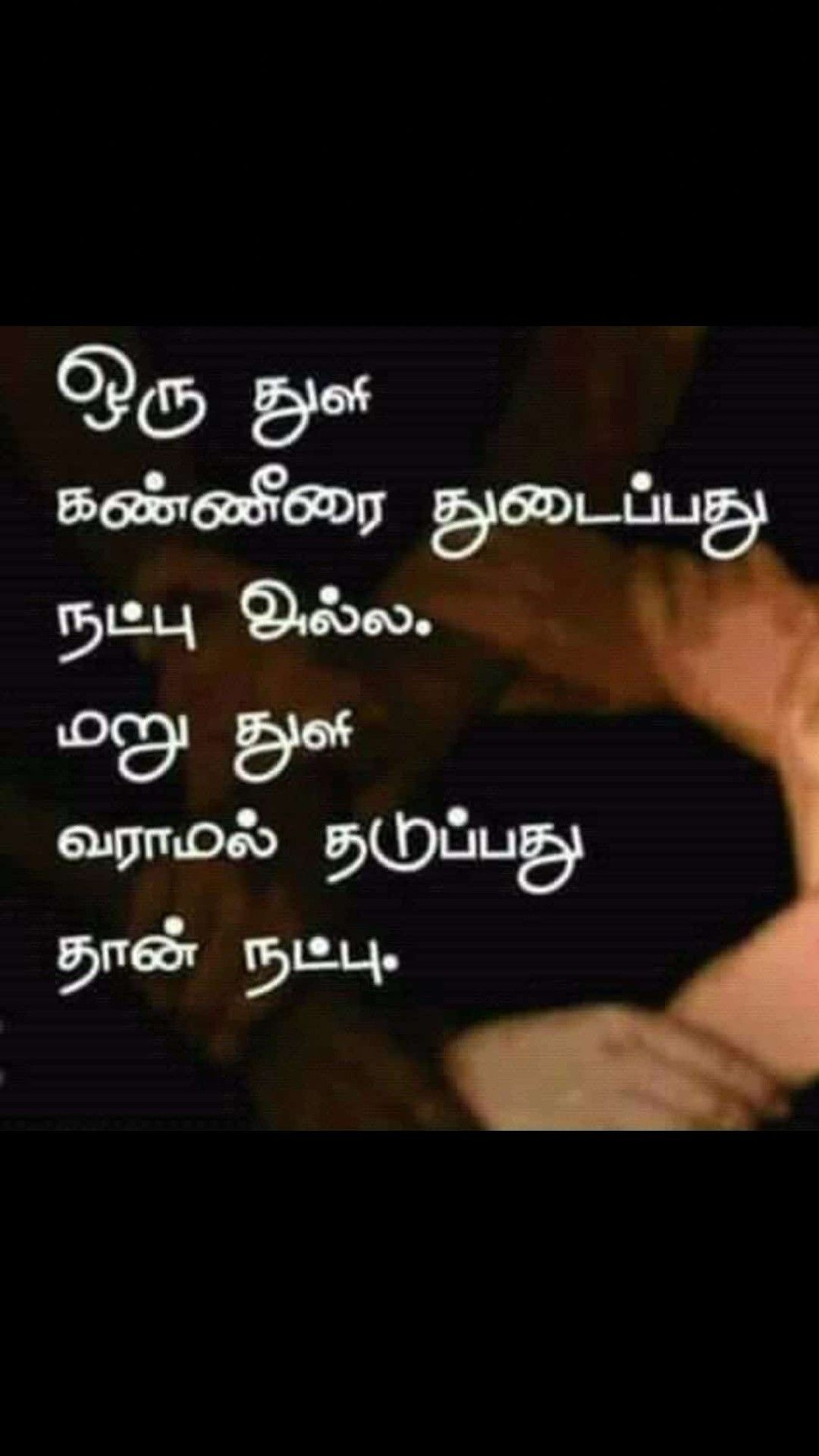 traurige gedichte in tamil uber die liebe
