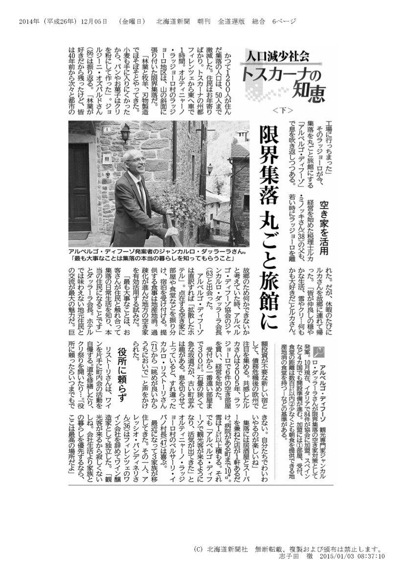 Hokkaido Shinbun parla del fenomeno degli alberghi diffusi