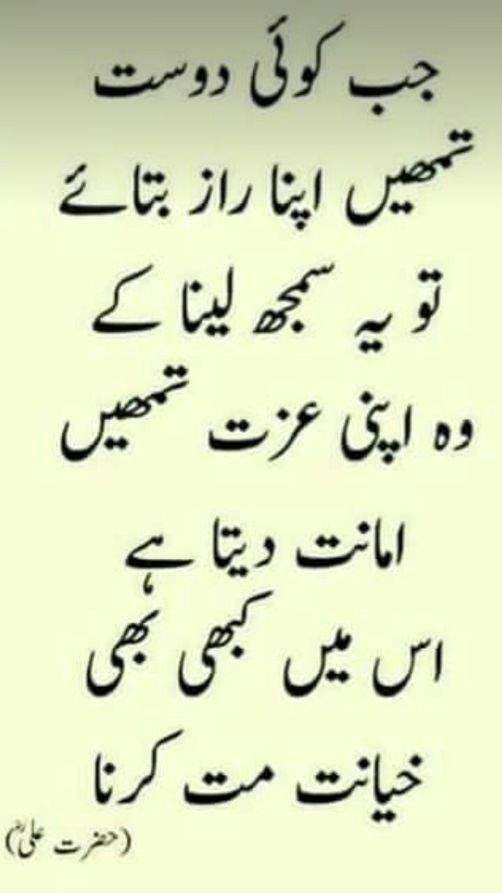 Pin By Sabina On Hazrat Ali R A Ali Quotes Hazrat Ali Sayings Quran Quotes Love
