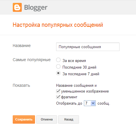 Как настроить виджет «Популярные сообщения» в Blogger - tidun-soft.ru