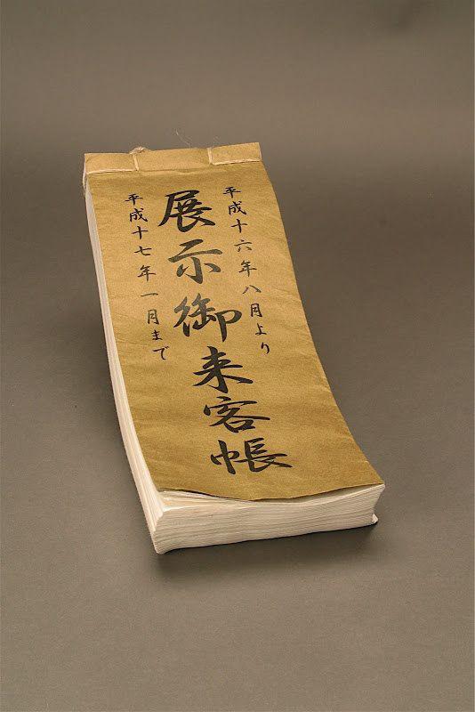 japanese bookbinding -כריכה יפנית