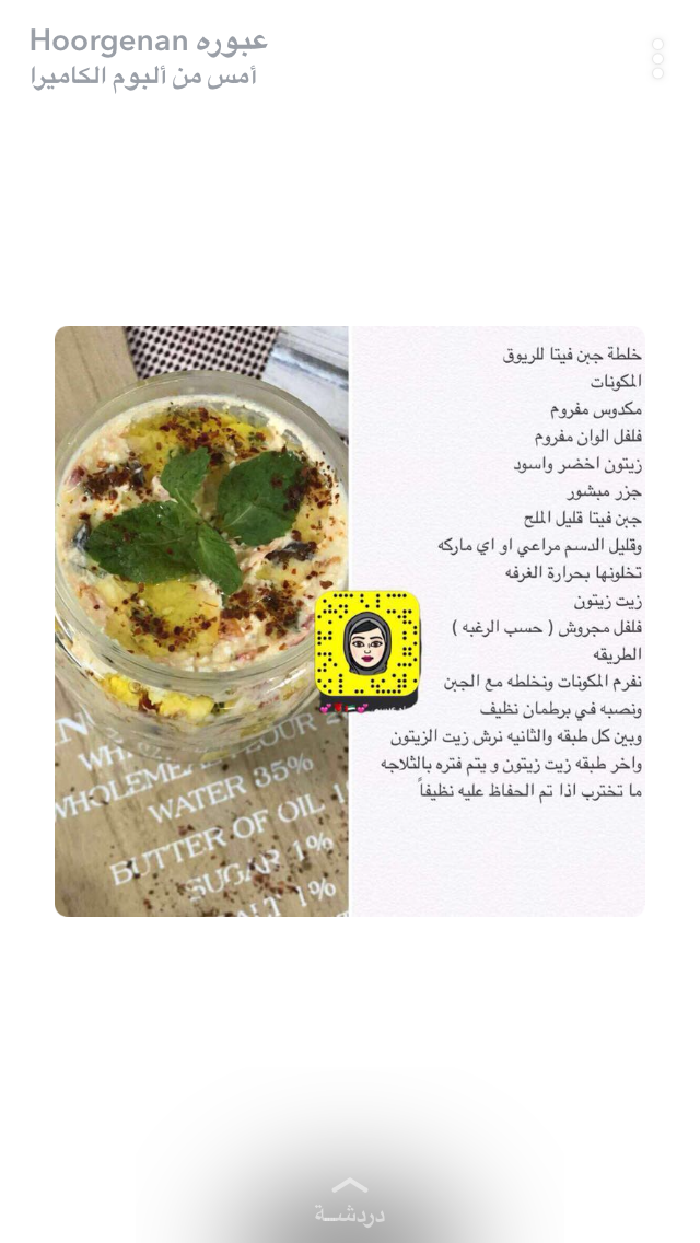 خلطة جبن فيتا للفطور Cooking Recipes Heathy Food Food And Drink
