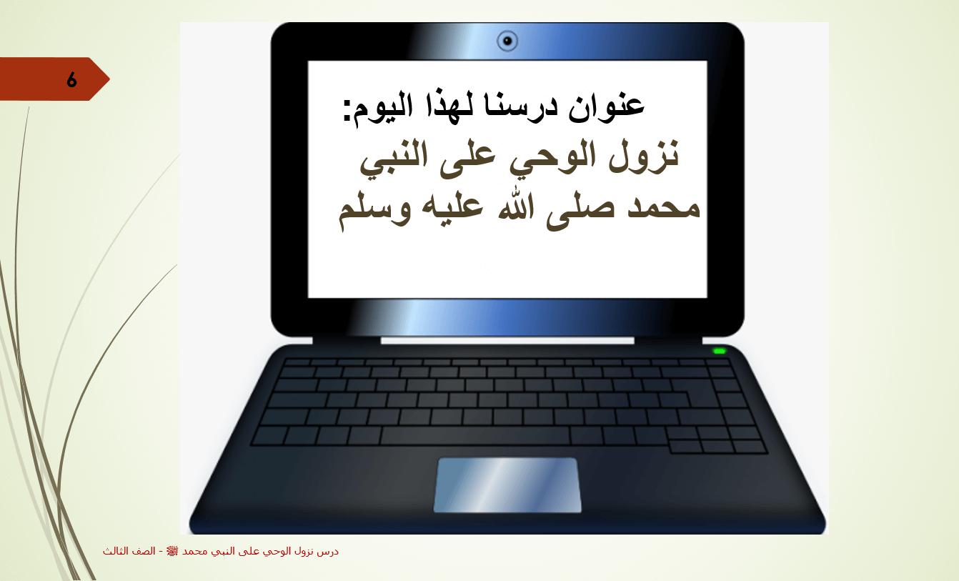 بوربوينت نزول الوحي على النبي صلى الله عليه وسلم للصف الثالث مادة التربية الاسلامية Electronics Electronic Products Computer