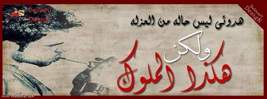 روشة طحن صور غلاف فيس بوك خلفيات اغلفة للفيس بوك Arabic Calligraphy Art Calligraphy