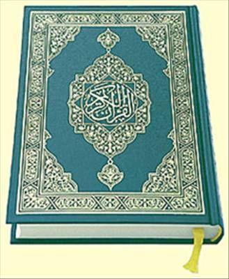 http://www.nerrati.net/images/religions/islam/coran/le-saint-coran-1.jpg