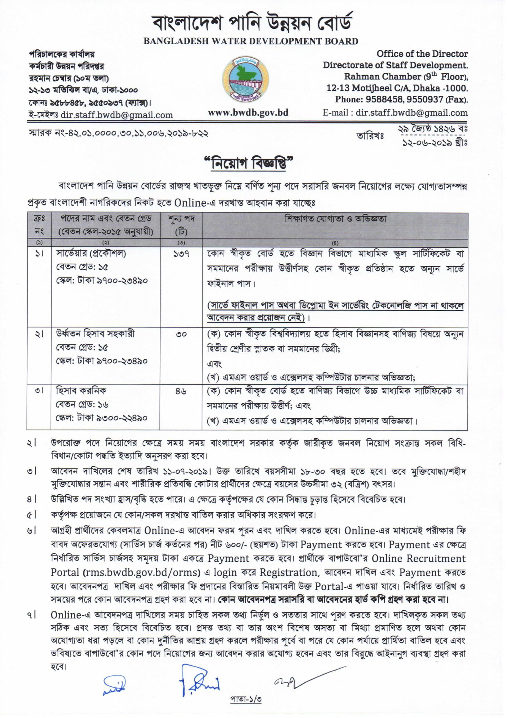 BWDB Job CIrcular 2019 | Online Apply Link - www bwdb gov bd