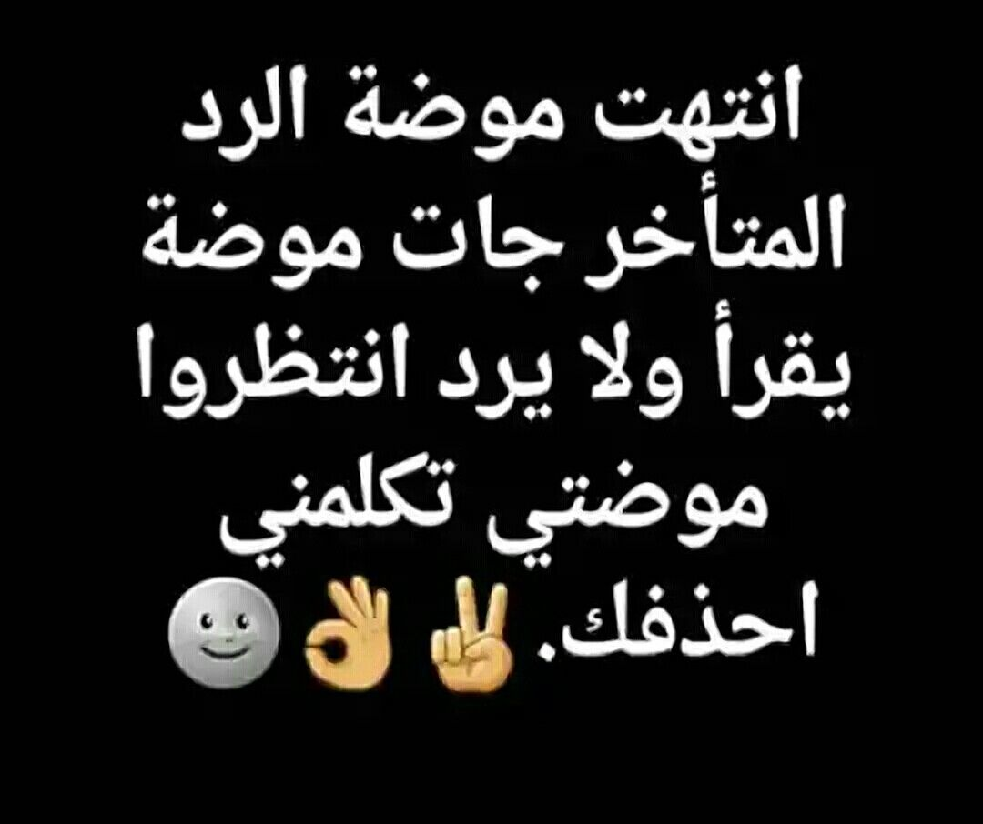 Funny Arabic Quotes Iphone Wallpaper Quotes Love Funny Quotes