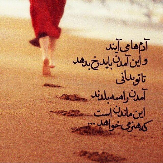 عکس نوشته های عاشقانه غمگین 2015 سری 5 Funny Education Quotes Persian Quotes My Love Poems