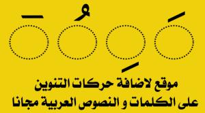 موقع حركات لتشكيل النصوص العربية الأكاديمية العربية الدولية منصة أعدالأكاديمية العربية الدولية منصة أعد Arabic Words Words Texts