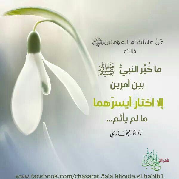 Pin By Shams On صل على الحبيب قلبك يطيب Islam Prayers Peace