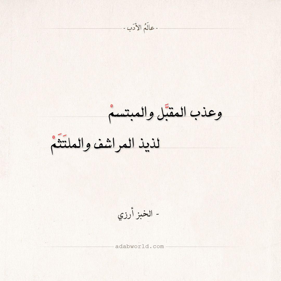 شعر الخبز أرزي وعذب المقبل والمبتسم عالم الأدب Sweet Quotes Arabic Poetry Quotes
