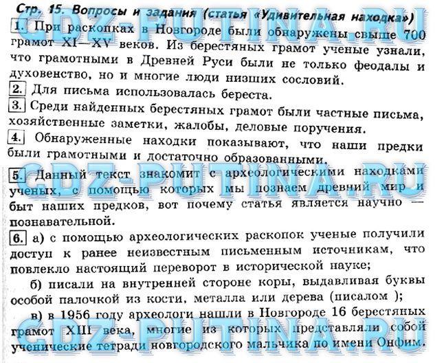 Экономика 6 класс гдз гордеева спиши.ру