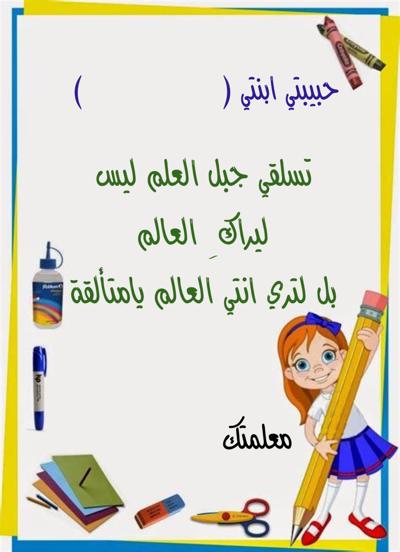 شهادة شكر لتلميذه Star Students Alphabet For Kids Arabic Alphabet For Kids