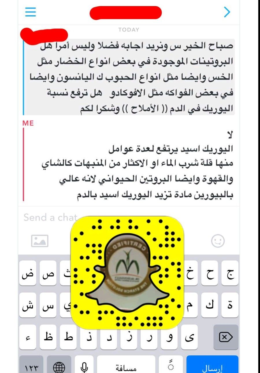 Pin By Mm On سنابات طارق الجيران Snapchat Screenshot Word Search Puzzle Words