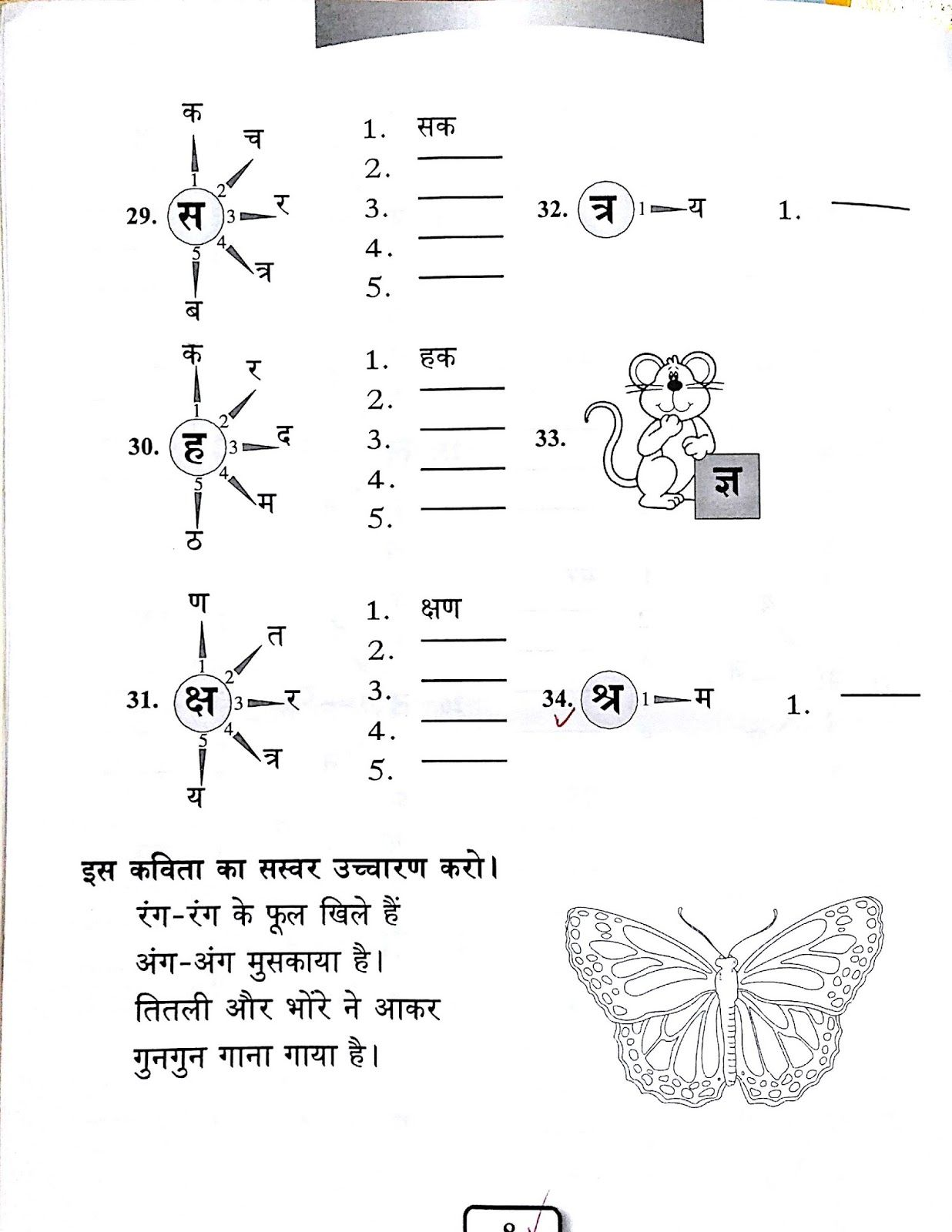 a+matra+6.jpg (1236×1600) Hindi worksheets, Hindi words