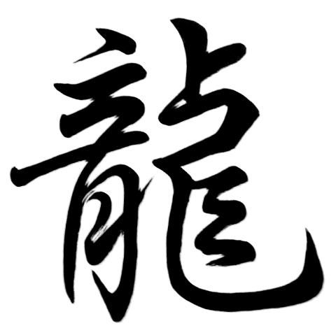 chinese calligraphy the character yong which means eternity