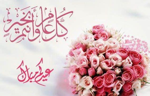 احلي صور عيد الفطر 2015 خلفيات العيد وصور عيد الفطر المبارك للفيسبوك خمس خطوات Eid Stickers Floral Poster Flower Background Wallpaper
