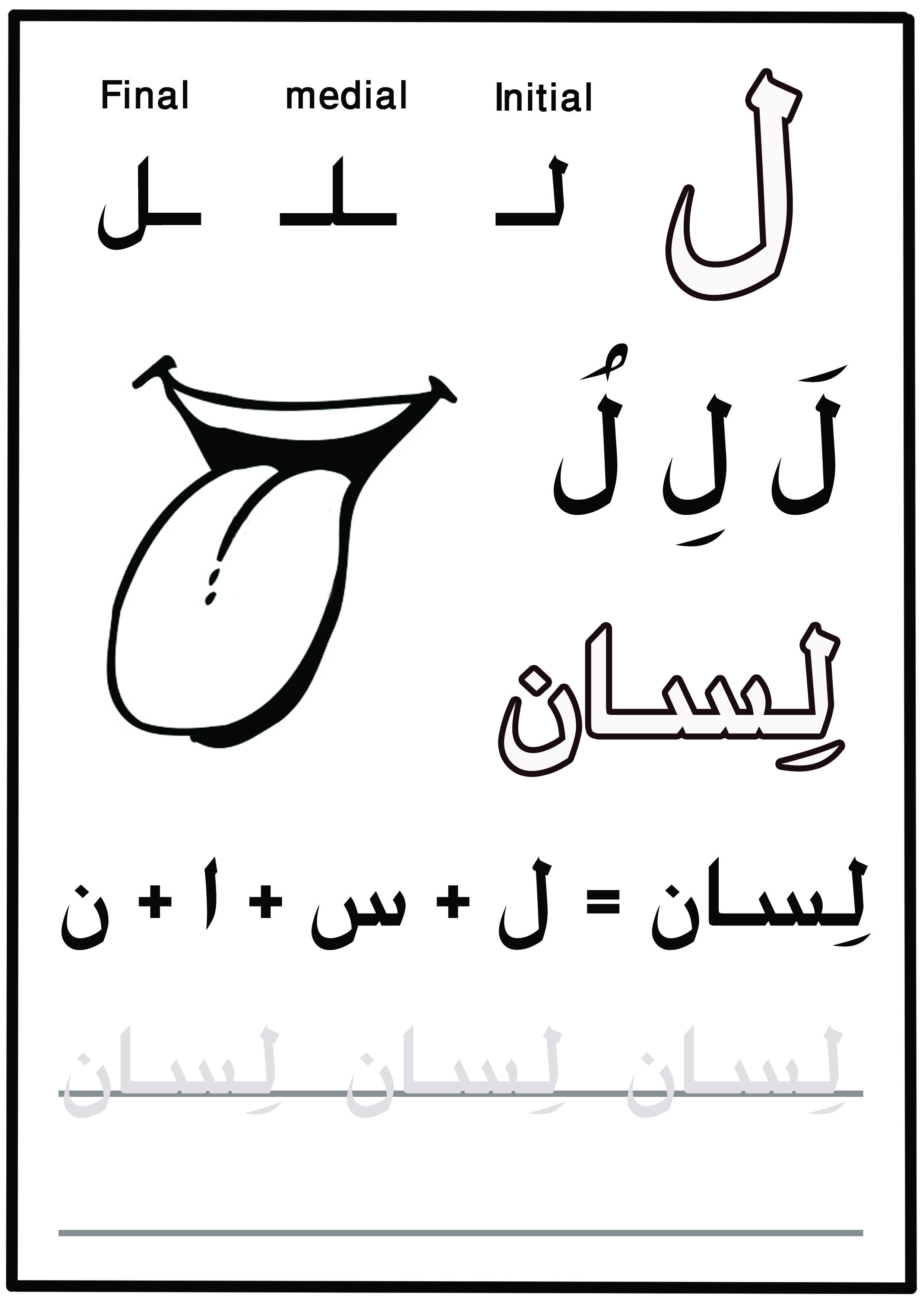 My First Letters And Words Book حرف اللام Practicelearnarabic For More Exercicesو Please Join Learn Arabic Online Arabic Alphabet For Kids Learning Arabic