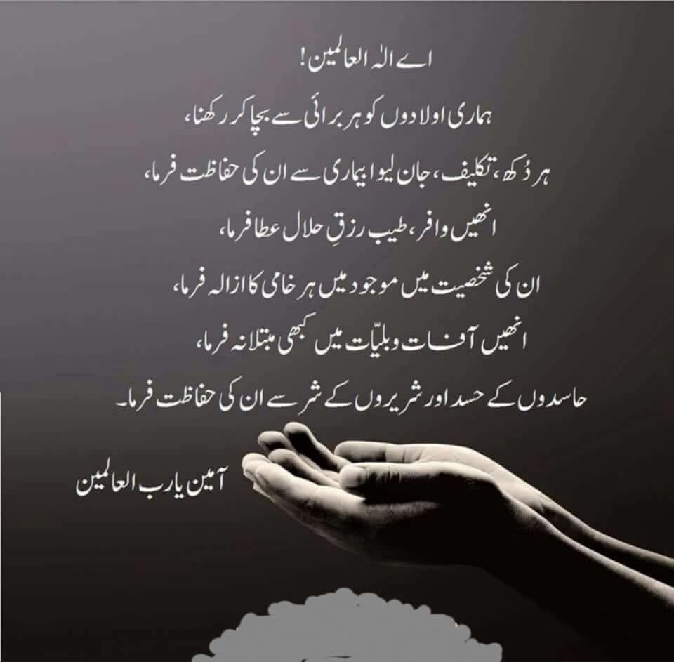 Pin by Nauman on (Islamic)urdu Pinterest Islamic