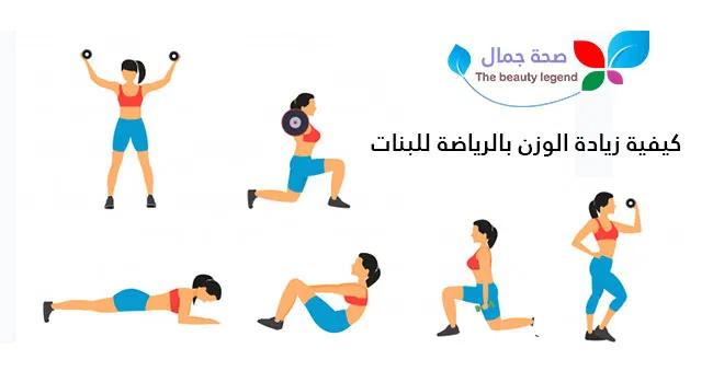 كيفية زيادة الوزن بالرياضة للبنات التمارين الرياضية المفيدة لذلك Sehajmal Lins Family Guy Beauty