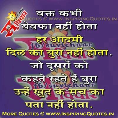 Hindi Quotes for Facebook Status Hindi Good Status ...