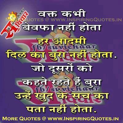 hindi quotes for facebook status hindi good status