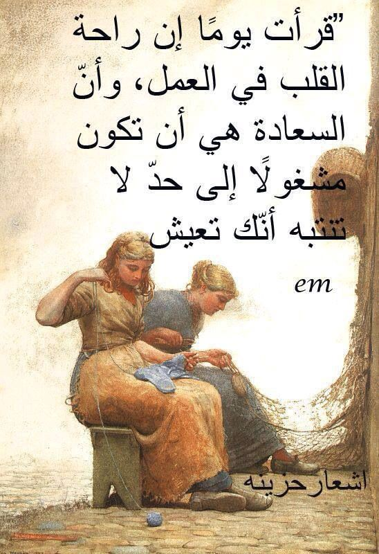 Pin By Najat M On جوارب كروشيه Arabic Quotes Great Words Arabic Words