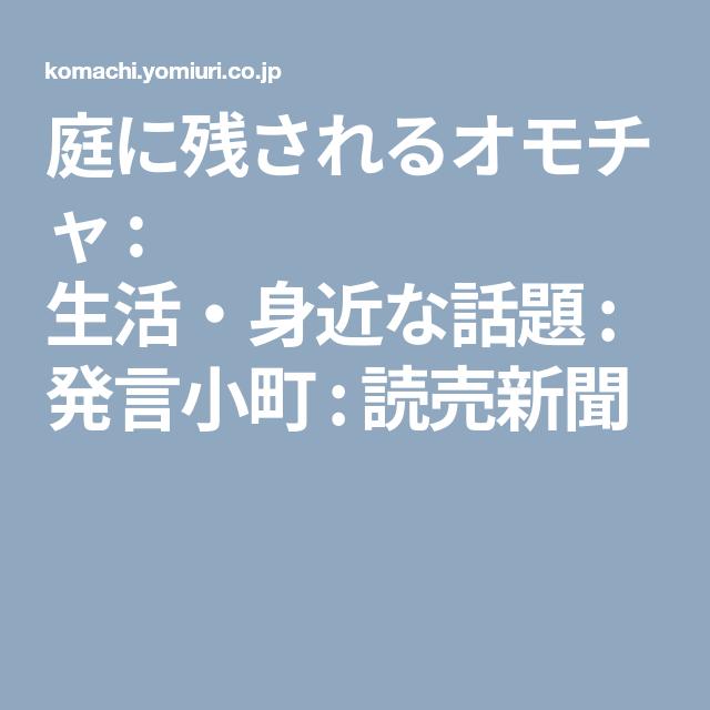 小町 読売 新聞 発言