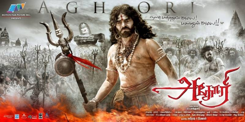 AGHORI TRAILER RELEASED IN THEATRES ALONG WITH SUPERSTAR RAJINIKANTH'S DARBAR