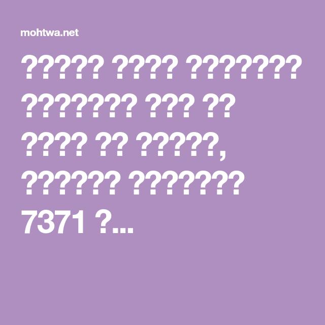 وج ه وزير التعليم الدكتور حمد بن محمد آل الشيخ بتحسين مستويات 7371 م Math Math Equations Reading