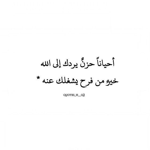 القرب من الله خ ي ر من الدنيا و ما فيها Quotes Arabic Calligraphy Calligraphy