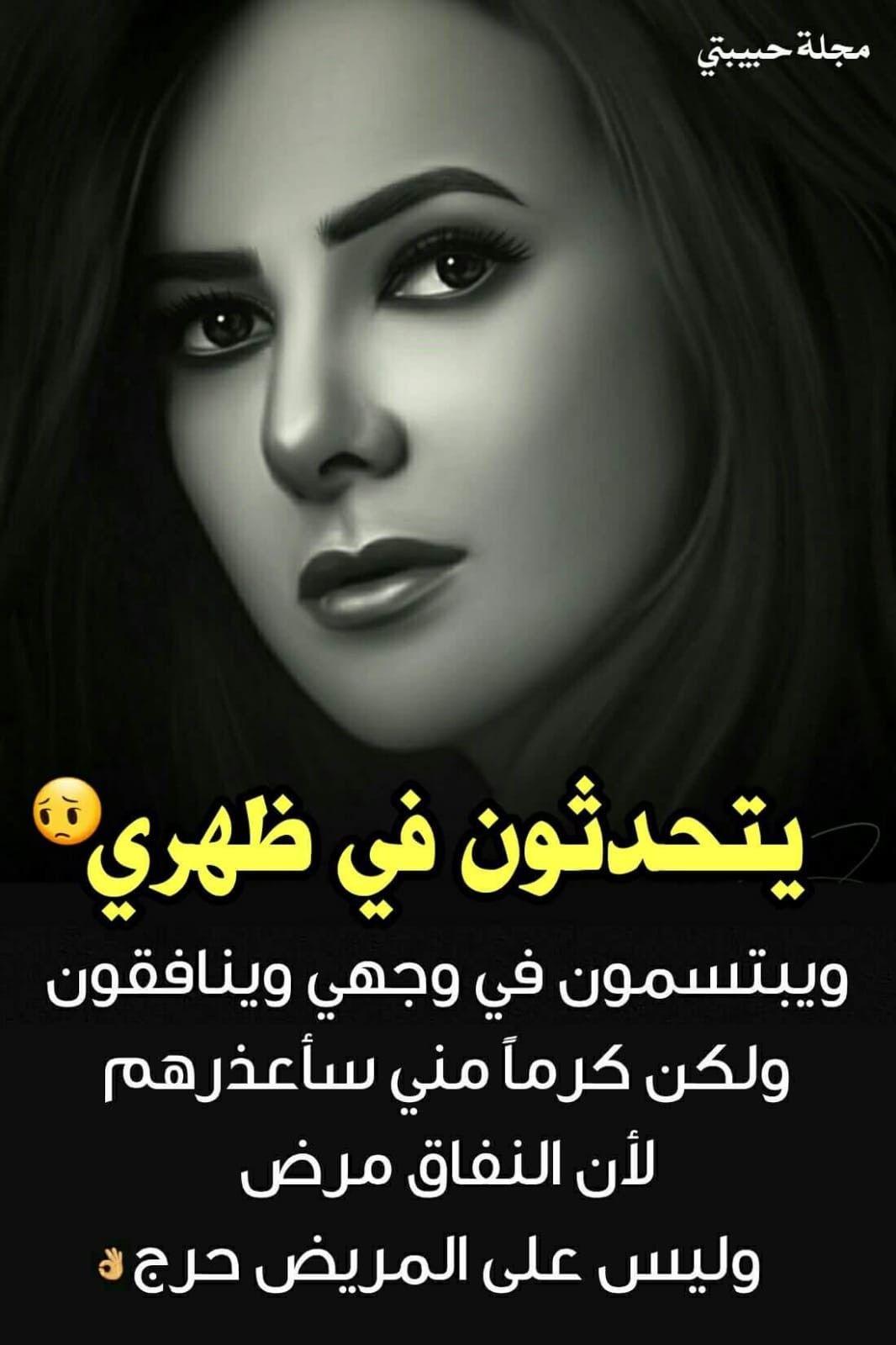 فعلا اقسم بالله مريضه بالرجاله Photo Quotes Arabic Quotes Quotations