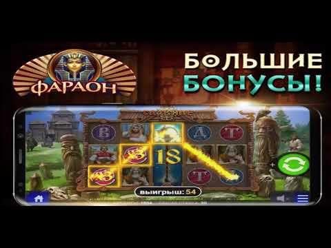 Бонусы за регистрацию в казино фараон вулкан казино с бонусом при регистрации