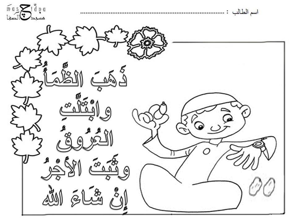 مـدونـة جـنـة الاطــفـال انشطة لشهر رمضان المبارك Ramadan Kids Ramadan Toddler Education