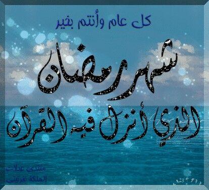 مبروك عليكم شهر الرحمه Ramadan Arabic Calligraphy Islam