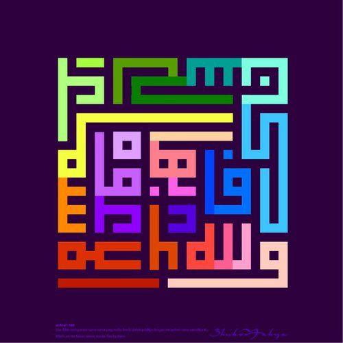 Kufi Arabic Typography ولله الأسماء الحسنى فأدعوه بها Art Work By Shukor Yahya Arabic Calligraphy Artwork Calligraphy Artwork Islamic Art