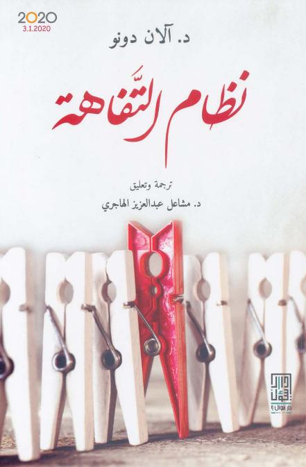 تحميل كتاب مناهج رياض الاطفال منى محمد جاد pdf