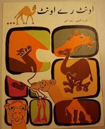 Camel O Camel