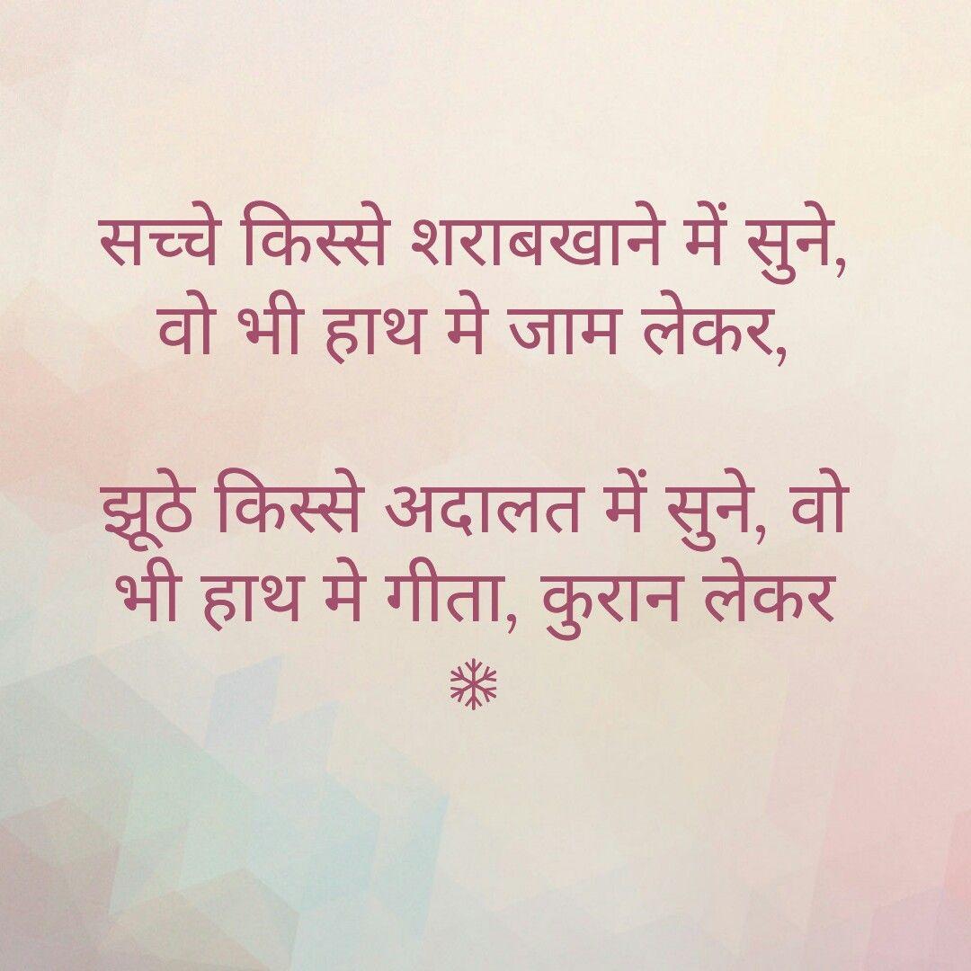 Kisse Aur Jaam Shayari And Quotes Hindi Quotes Quotes Rumi
